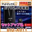 DENSO デンソー【DIU-A011】法人専用【セットアップ込み】ETC車載器(ETC2.0ユニット DSRC)104126-5040