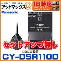CY-DSR110DパナソニックpanasonicDSRC車載器ITSスポットアンテナ分離タイプカーナビ連動