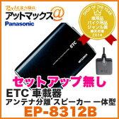 【EP-8312B】ETC車載器 アンテナ分離・スピーカー一体型【セットアップ無し】三菱電機/MITSUBISHI