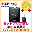 【CY-ET2000D】【セットアップ無し】DSRC車載器パナソニック(ETC2.0ユニット)CYET2000Dカーナビ連動専用タイプ