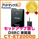【CY-ET2000D】 【セットアップ無し】DSRC車載器...