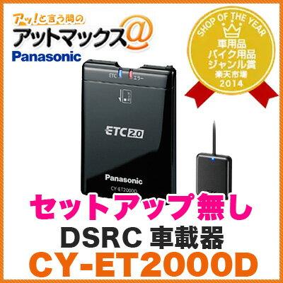 DSRC車載器パナソニック(ETC2.0ユニット)CYET2000Dカーナビ連...