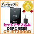 【CY-ET2000D】【セットアップ込み】DSRC車載器パナソニック(ETC2.0ユニット)CYET2000Dカーナビ連動専用タイプ