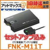 【FNK-M11T セットアップ込み】 FURUNO 古野電気 アンテナ分離型 ETC車載器 音声/ブザーモード切替機能付き
