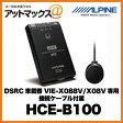 ALPINE DSRC車載器 VIE-X088V/X08V専用 接続ケーブル付属 HCE-B100 【セットアップは含まれません】