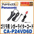 【CA-P24VD6D】【Panasonic パナソニック】 ゴリラ用 シガーライターコード (12V/24V車対応)CA-P24VD5D後継CN-GL706D、など適合