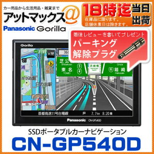 【エントリーでポイント10倍以上可能!】【あす楽18時まで!送料無料!】【着後レビューで限定解除プラグ付き!!】 CN-GP540D ゴリラ パナソニック Panasonic 5V型 ワイドVGA SSDポータルカーナビゲーション cn-gp540d CN-GP530D後継品 cngp540d
