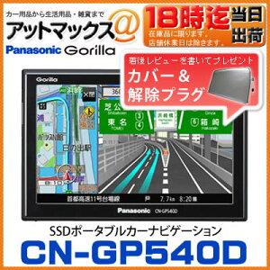 【あす楽18時まで!送料無料!】【着後レビューで専用カバー・解除プラグ付き!!】 CN-GP540D ゴリラ パナソニック Panasonic 5V型 ワイドVGA SSDポータルカーナビゲーション cn-gp540d CN-GP530D後継品