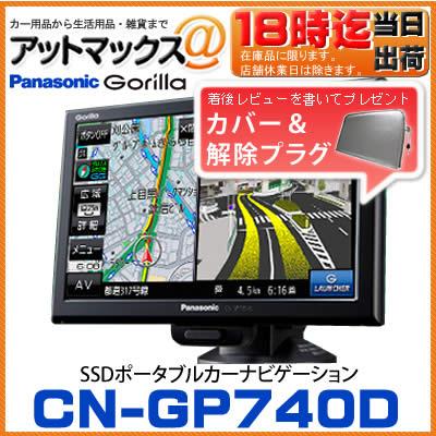 CN-GP740D パナソニック Panasonic ゴリラ SSDポータブ...