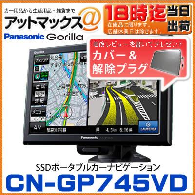 CN-GP745VD パナソニック Panasonic ゴリラ SSDポータ...
