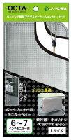 パーキング解除プラグ&ナビカバーLモニタ-サイズ6〜7インチ用OC-GPCL