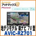 【パイオニア カロッツェリア】【AVIC-RZ701】カーナビ 地デジモデル 楽ナビ(180mm)7V型 AV一体型 メモリーナビゲーション{AVIC-RZ701[600]}