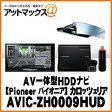AVIC-ZH0009HUD 2D クルーズスカウター AR HUDユニット付 パイオニア carrozzeria カロッツェリア AV一体型HDDカーナビ