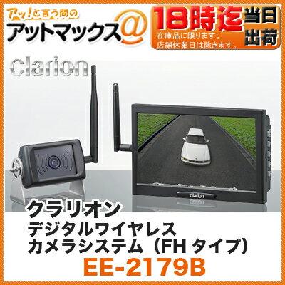 クラリオン/clarionバス・トラック用 デジタルワイヤレスカメラとモニターセット FHタイプ【EE-217...
