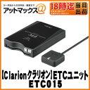 【Clarion クラリオン】ナビオプション ETCユニット 【ETC015...