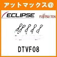 DTVF08 ECLIPSE イクリプス 富士通テン 4×4デジタルTV/GPS一体型 フィルムレスアンテナキットDTVF08