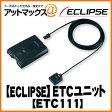 ETC111 【ECLIPSE】イクリプスアンテナ分離型ETCユニット システムアップオプション