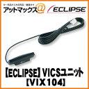 VIX104【ECLIPSE】イクリプス 2メディア/3レベル対応VICSユ...
