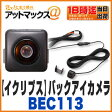 【BEC113】【ECLIPSE】イクリプスバックアイカメラZ・AVN Liteシリーズカーナビ対応