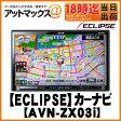 【ECLIPSE】イクリプス9型大画面カーナビAVN-ZX03i Zシリーズ