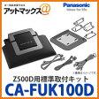 【CA-FUK100D】 Panasonic パナソニック CN-Z500D用 標準取付キット