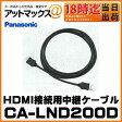 【ゆうパケット300円】CA-LND200D パナソニック Panasonic HDMI接続用中継ケーブル ストラーダ Rシリーズ 対応機種 パナソニック RX、RS、Rシリーズ用