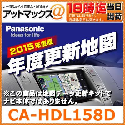 CA-HDL158D パナソニック Panasonic 地図更新キット 年度更新版地図 地図データ更...