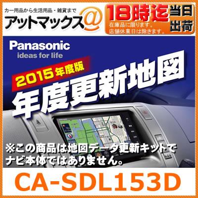 CA-SDL153D パナソニック Panasonic 地図更新キット 年度更新版地図 地図SDHCカー...