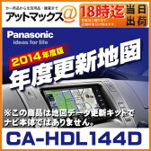 【CA-HDL144D】 【2014年度版】 パナソニック Panasonic 地図更新キット 年度更新版地図 デジタルマップHDDナビ HDS900.930.950シリーズ用