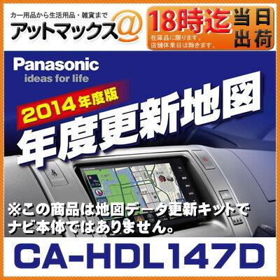 CA-HDL147D パナソニック Panasonic 地図更新キット 年...