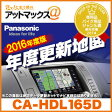 【CA-HDL165D】【2016年度版】パナソニック Panasonic 地図更新キット 年度更新版地図 地図データ更新キット【全国】HDS600・700用