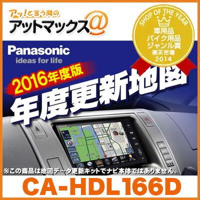 CA-HDL166Dパナソニック Panasonic 地図更新キット 年度更新版地図 地図データ更新...