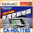 【パナソニック】【CA-HDL178D】2017年度版 HDDナビ 全国地図データー更新キット年度更新版地図(HW800 HW830 HW850 HW860 HW880 HW890 HX900)