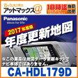【パナソニック】【CA-HDL179D】2017年度版 HDDナビ 全国地図データー更新キット年度更新版地図(H500 L800 L880シリーズ)