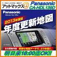 CA-HDL139D パナソニック Panasonic 2013年度版 HDDナビ全国地図データ更新キット 送料無料 代引き無料