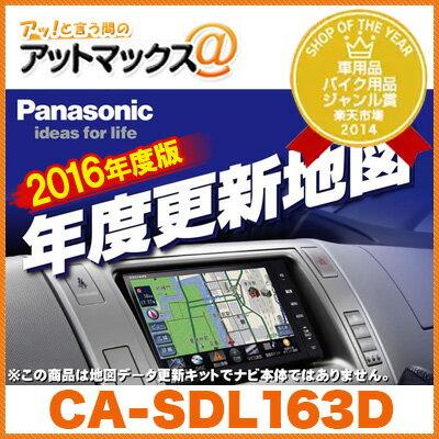 CA-SDL163D パナソニック Panasonic 地図更新キット 年度更新版地図 地図SDHCカード...