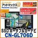 【CN-GL706D】【今なら当店オリジナル解除プラグ付!】パナソニック Panasonic ゴリラ SSDポータブルカーナビゲーション(12V車専用)(CN…