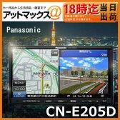 【CN-E205D】【パナソニック Panasonic】7V型ワイドVGAモニター2DIN AVシステムワンセグ/CD内蔵 SSDカーナビステーションCN-E200Dの後継機種cne205d