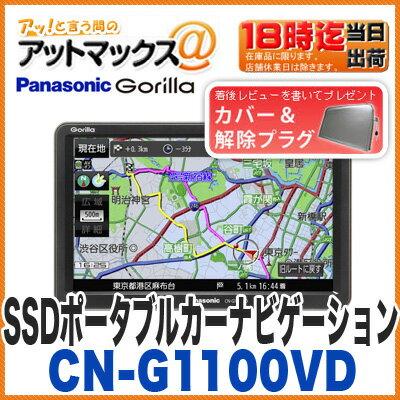 【パナソニック】【CN-G1100VD 専用カバー・解除プラグ付き♪】 ゴリラ SSDポータブルカーナビゲーション7インチ 16GB CN-GP1000VDの後継:アットマックス@