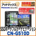 【パナソニック】【CN-G510D 専用カバー・解除プラグ付き♪】ゴリラ SSDポータブルカーナビゲーション5インチ 16GB CN-G500Dの後継
