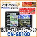 【パナソニック】【CN-G510D 解除プラグ付き♪♪】 ゴリラ SSDポータブルカーナビゲーション5インチ 16GB CN-G500Dの後継
