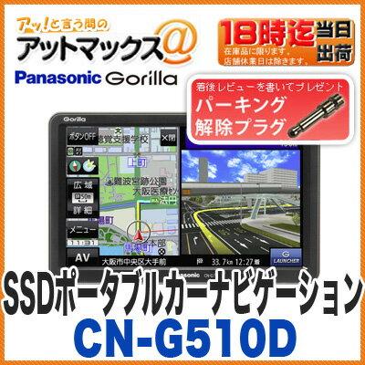 ゴリラ SSDポータブルカーナビゲーション5イン...