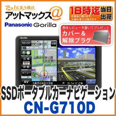【パナソニック】【CN-G710D 専用カバー・解除プラグ 付き♪】 ゴリラ SSDポータブルカーナビゲーション7インチ 16GB CN-G700Dの後継:アットマックス@