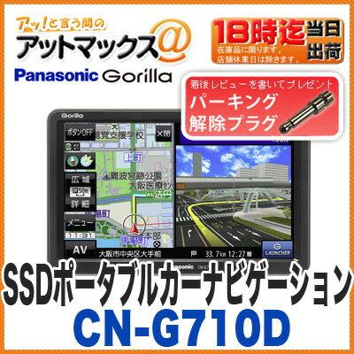 【パナソニック】【CN-G710D 解除プラグ付き♪♪】ゴリラ SSDポータブルカーナビゲーション7インチ 16GB CN-G700Dの後継:アットマックス@