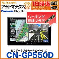 パナソニックPanasonic【CN-GP550D】ゴリラGorilla