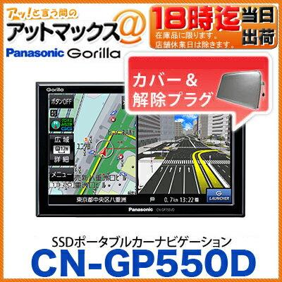 CN-GP550D ゴリラ パナソニック Panasonic Gorilla (5V...