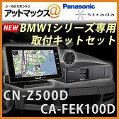 CN-Z500D CA-FEK100D パナソニック SDナビ7型ワイドVGAオンダッシュタイプ BMW 1シリーズ 取付キット セット CN-Z500D CA-FEK100D