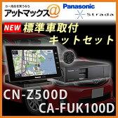 【CN-Z500D&CA-FUK100D取付キットセット】パナソニック SDナビ7型ワイドVGAオンダッシュタイプ 標準取付キット セット