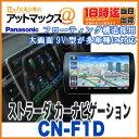 【パナソニック カーナビ】【CN-F1D】9V型ワイド Strada ストラーダ カーナビゲーション