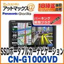 【パナソニック】【CN-G1000VD】 ゴリラ SSDポータブルカーナビゲーション7インチ 16GB CN-GP755VDの後継 【今なら、解除プラグ付き♪…
